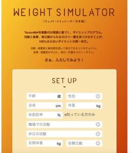 ウェイトシュミレーター日本語版