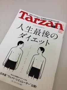 Tarzan人生最後ダイエット