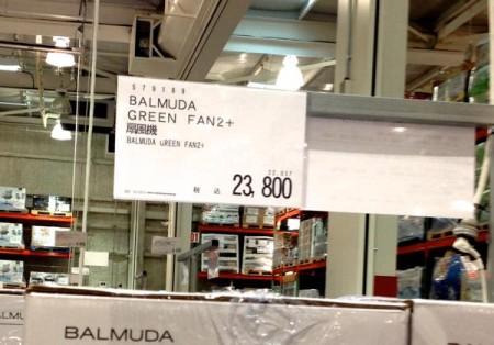 コストコグリーンファン価格
