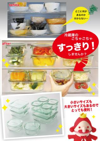 iwaki耐熱ガラス保存容器