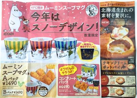 KFCムーミンキャンペーン