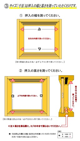 new押入れクローゼット寸法