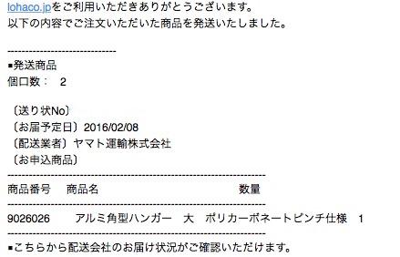 ロハコからの商品発送メール