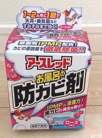 お風呂の防カビ剤ローズの香り