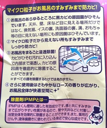 お風呂の防カビ剤IPMP