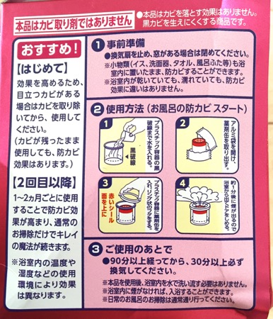 お風呂の防カビ剤使用方法