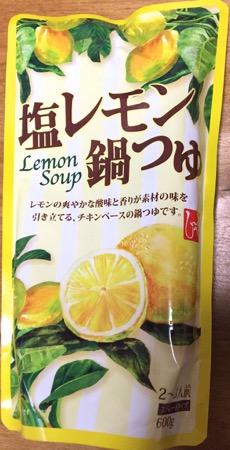 カルディ塩レモン鍋つゆ