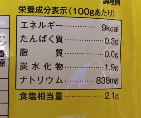カルディ塩レモン鍋つゆカロリー