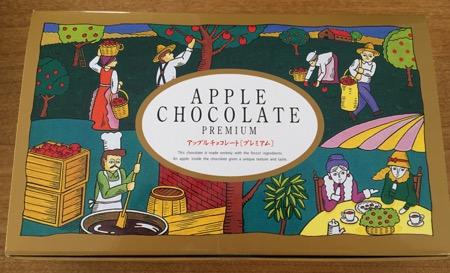 アップルチョコレートパッケージ