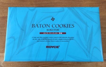 バトンクッキー黒糖味パッケージ
