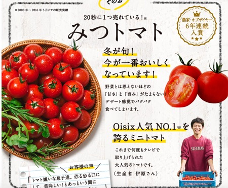 みつトマト説明