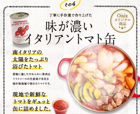 イタリアントマト缶説明