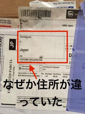 海外荷物伝票