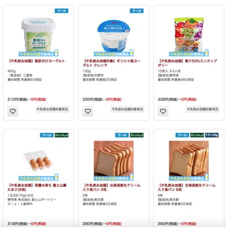 オイシックス牛乳飲み放題サービース商品一覧