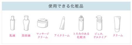 イオンエフェクター化粧品