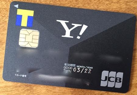 ヤフークレジットカード