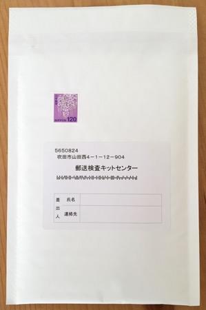 大腸がん検査キット返送用封筒