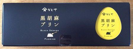 黒胡麻プリンパッケージ