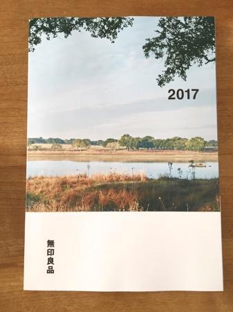 2017年無印カタログ