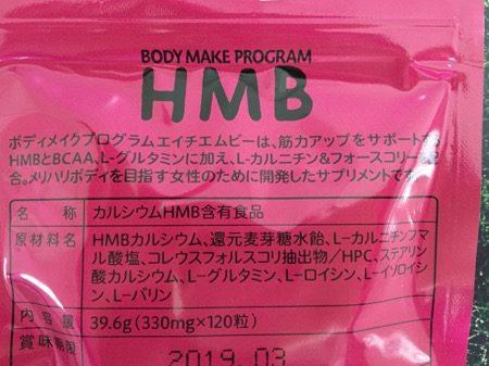 HMBフォースコリー