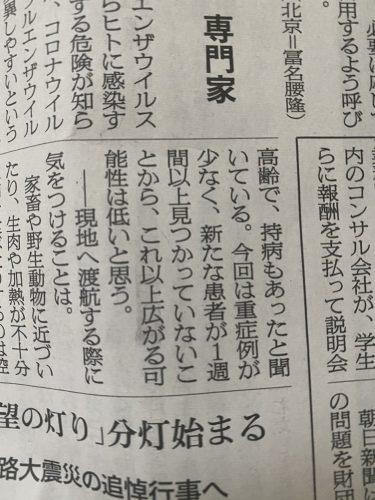 朝日新聞コロナ記事