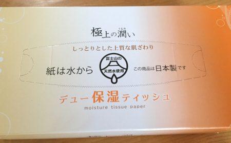 富士天然水使用ティッシュ
