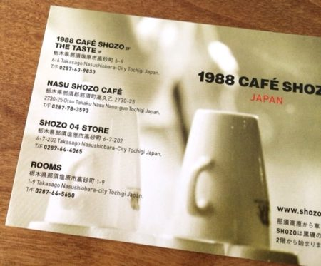 那須SHOZO CAFE店舗一覧