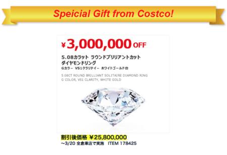 コストコダイヤモンド