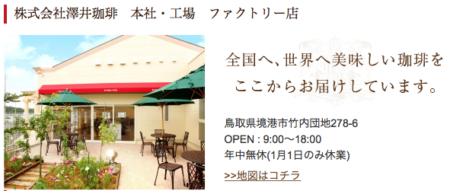 澤井珈琲本店