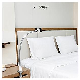 ベッド仰向けタブレット