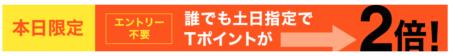 土日配送指定キャンペーン
