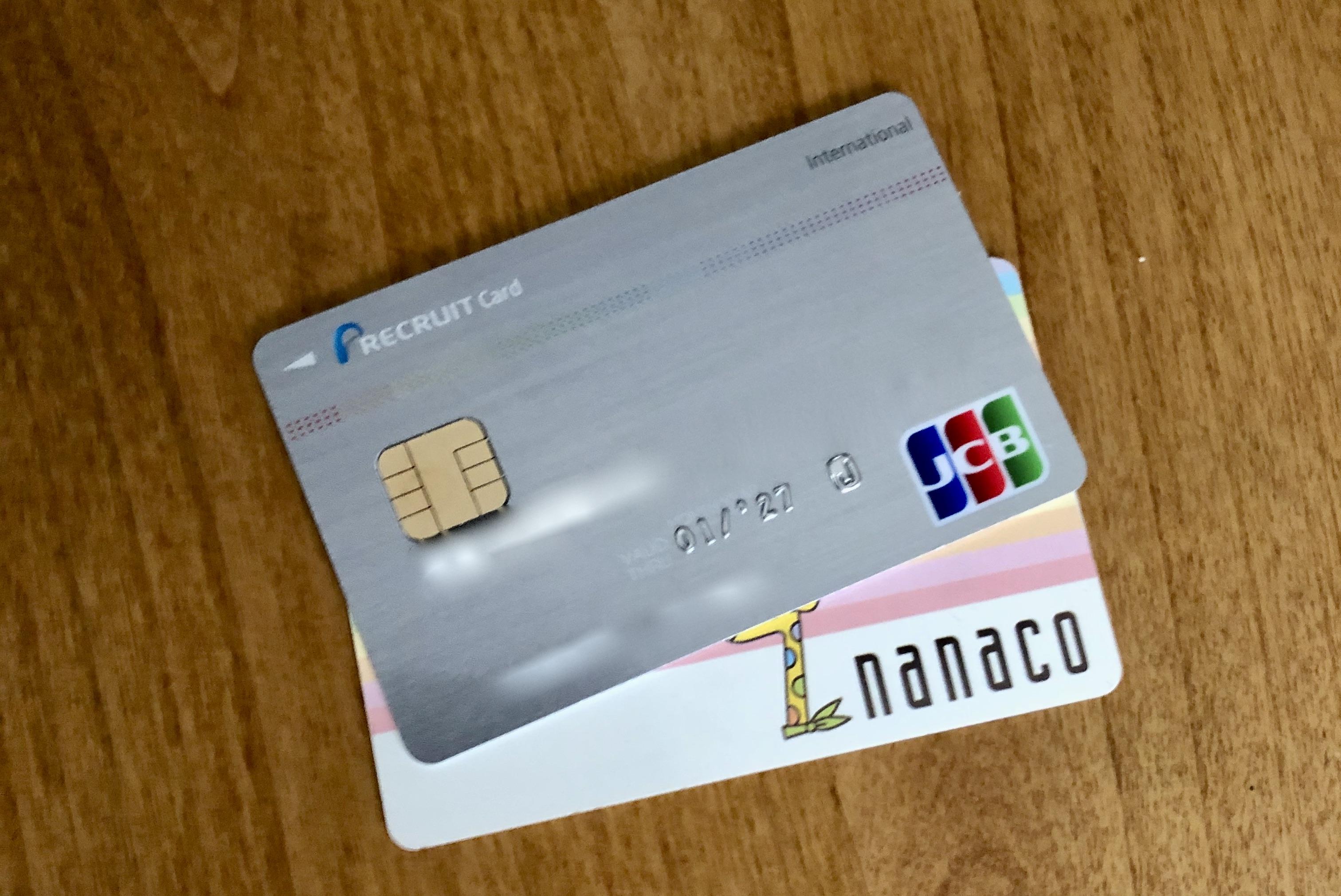 楽天カードに続きヤフーカードまで Nanacoクレジットチャージポイント