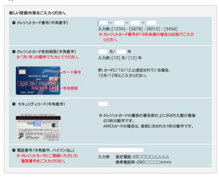 nanacoクレジットカード変更