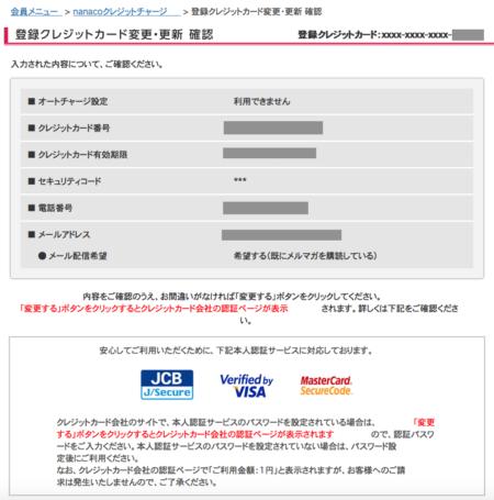 ナナコ登録クレジットカード変更確認
