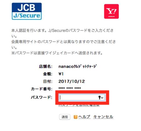 J/Secure本人認証認証サービスパスワード