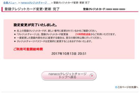 nanacoヤフーカード紐付け成功