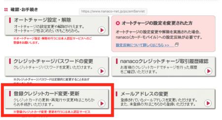 nanaco登録クレジットカード変更画面