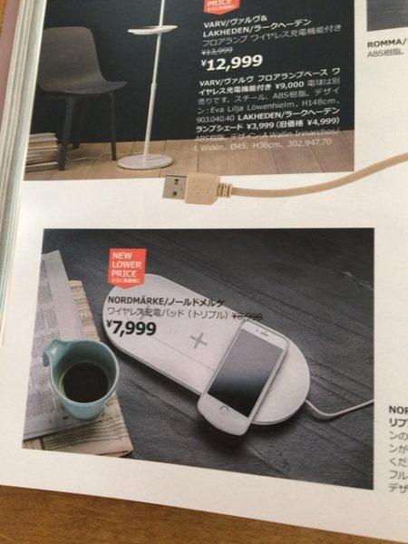 IKEA2017カタログ