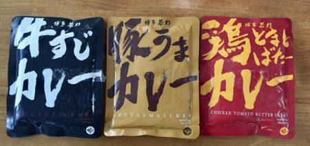 博多若杉カレー3種類