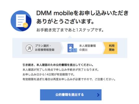 DMMモバイル本人確認書類提出