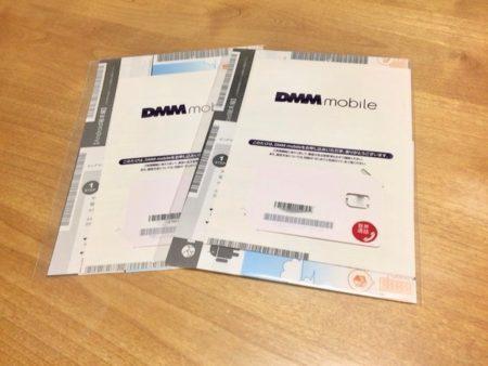 DMMモバイルSIMカード到着