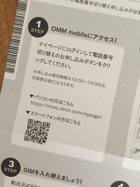 DMMモバイルMNP手順