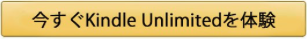 kindle Unlimited無料体験