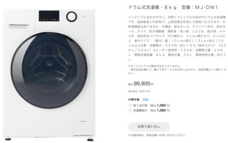 無印ドラム式洗濯機