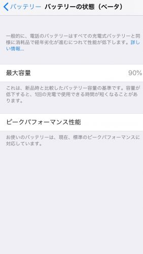 iPhoneバッテリー容量