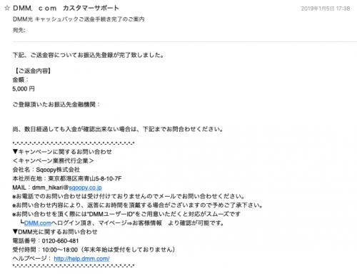 DMM光5000円キャッシュバック完了