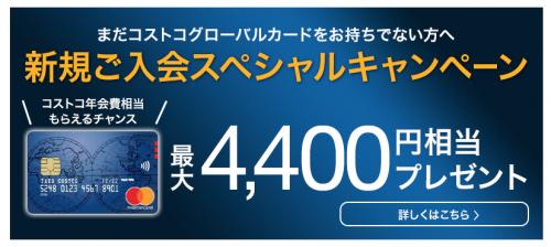 コストコグローバルカード入会キャンペーン