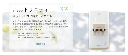 ナノラピアトリニティ詳細