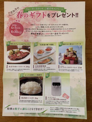 ウォータースタンド紹介キャンペーン詳細