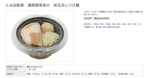 セブンイレブンとみ田つけ麺